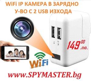 Wi-Fi IP КАМЕРА В ЗАРЯДНО С 2 USB ИЗХОДА
