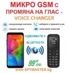 МИКРО GSM С ПРОМЯНА НА ГЛАС