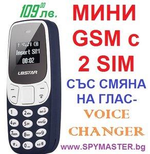 МИНИ GSM С ПРОМЯНА НА ГЛАС