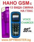 НАНО GSM С ПРОМЯНА НА ГЛАС