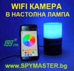 НАСТОЛНА ЛАМПА С Wi-Fi IP КАМЕРА