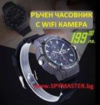 РЪЧЕН ЧАСОВНИК С 4К WIFI КАМЕРА