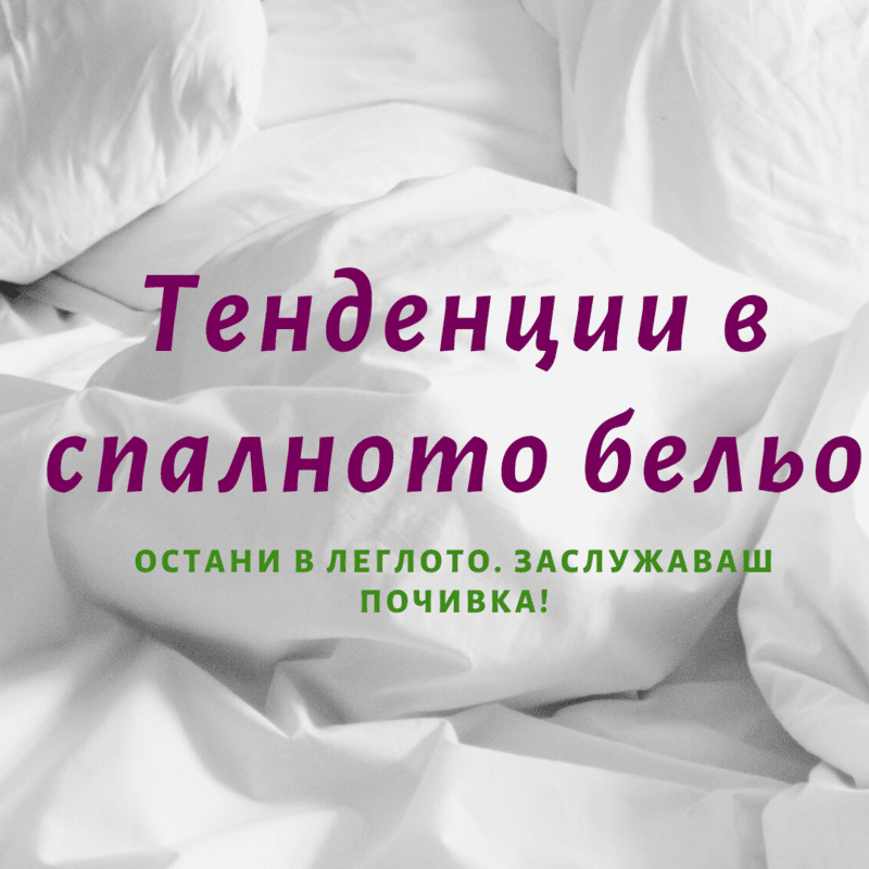 Модни тенденции в спалното бельо