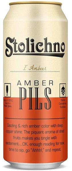 Бира Stolichno Amber Pils 500мл кен