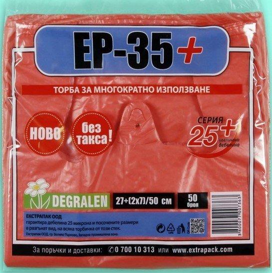 Пластмасови торбички тип потник Degralen 27+(2х7)/50см 50бр Серия 25+