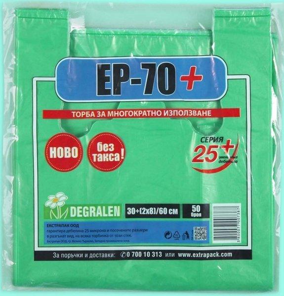 Пластмасови торбички тип потник Degralen ЕP-70+ 50бр Серия 25+