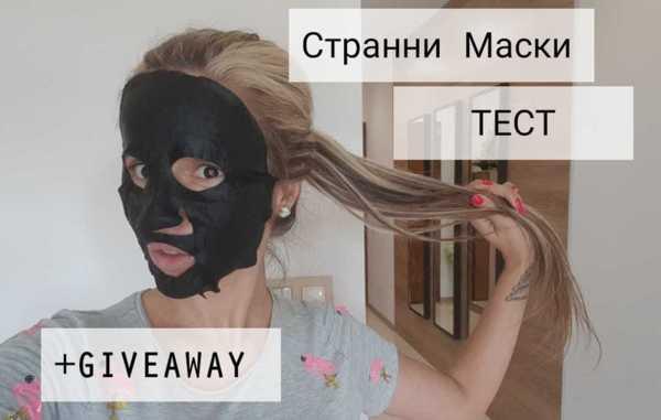 Странни маски