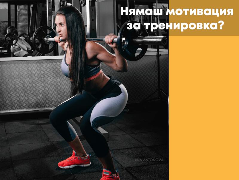 Нямаш мотивация за тренировка?