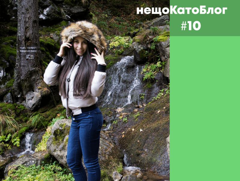 нещоКатоБлог #10