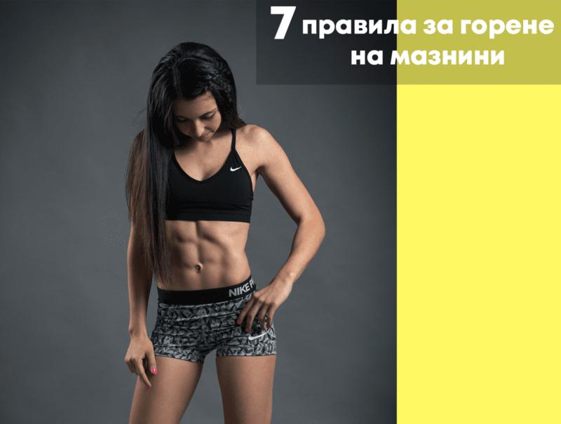 7 правила за горене на мазнини