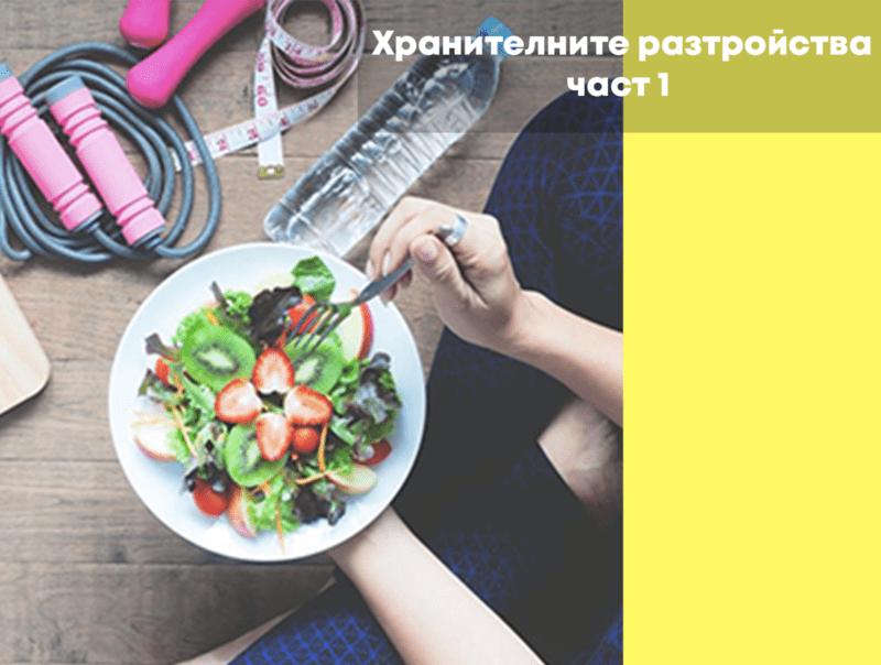 Хранителните разтройства част 1