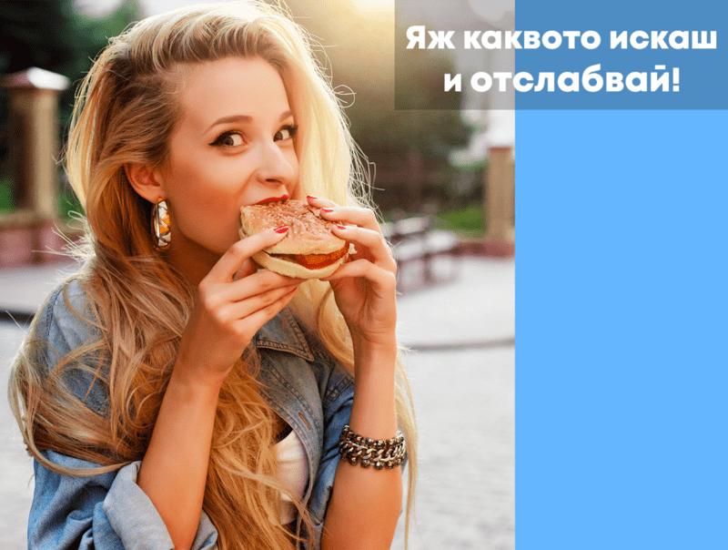 Яж каквото искаш и отслабвай!