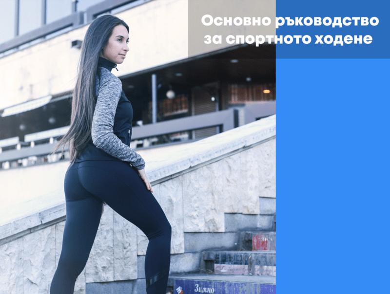 Основно ръководство за спортното ходене