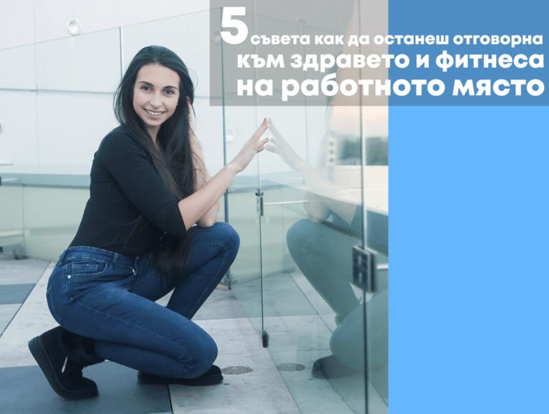 5 съвета как да останеш отговорна към здравето и фитнеса дори и на работното място