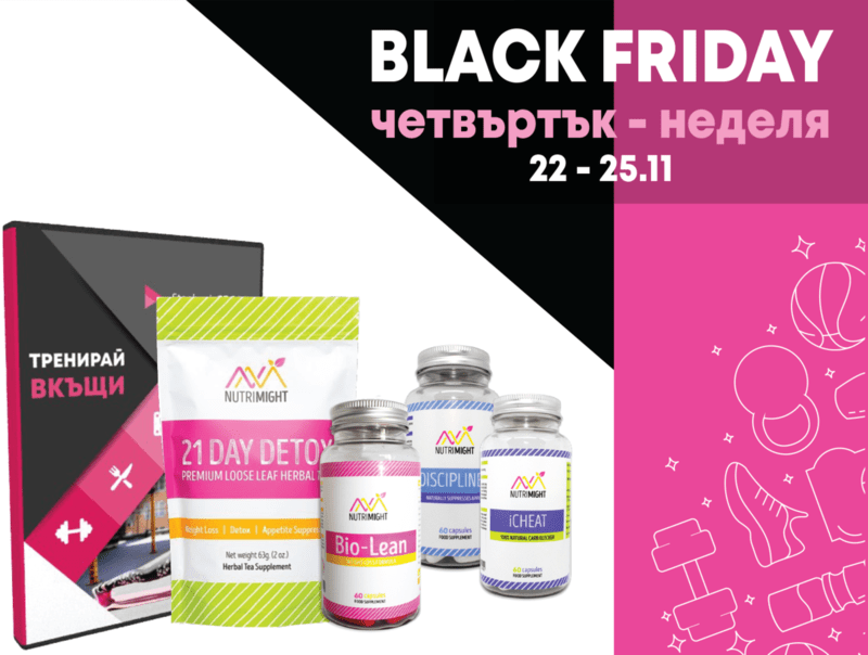 "Правила на кампанията ""Black Friday"""