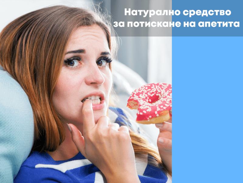 Натурално средство за потискане на апетита?