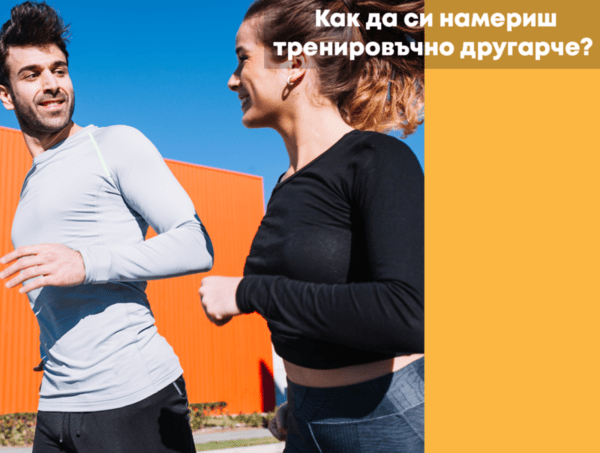 Как да си намериш тренировъчно другарче?