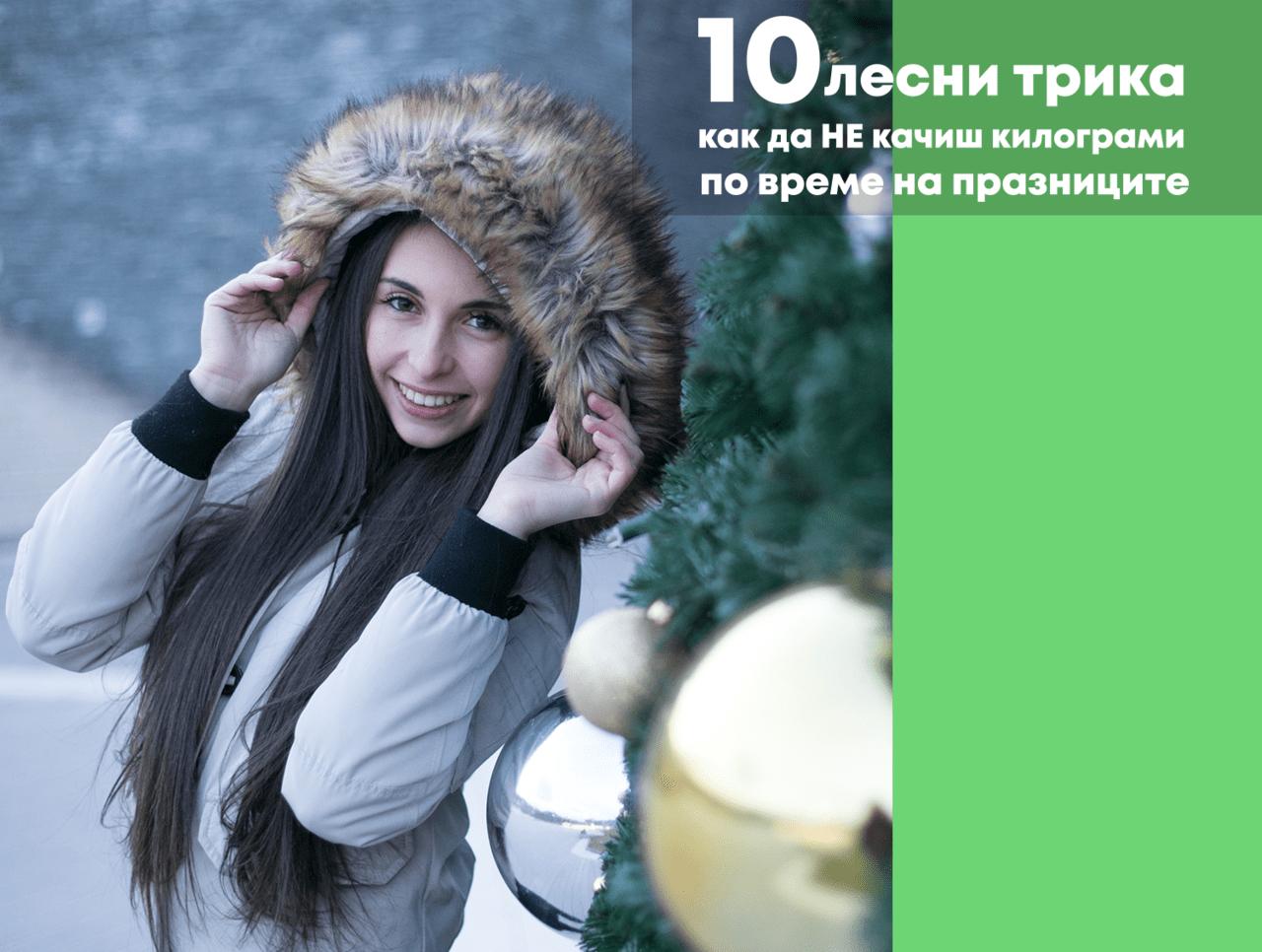 10 лесни трика как да НЕ качиш килограми по време на празниците