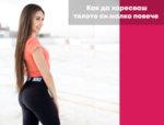 Как да харесваш тялото си малко повече