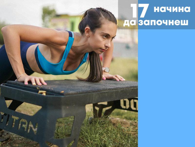 17 начина как да започнеш да променяш тялото си още сега