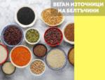 16 храни богати на протеини,  подходящи за веганите
