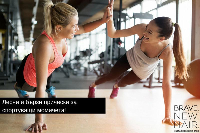 Лесни и бързи прически за спортуващи момичета!