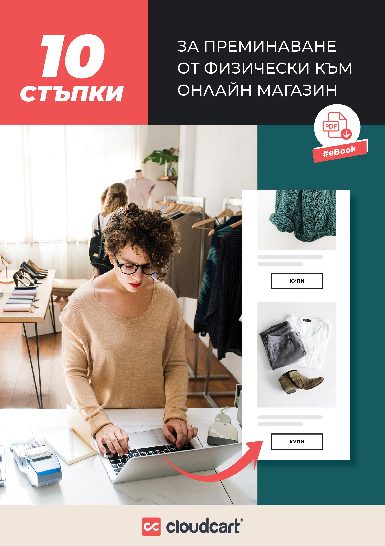 10-steps-offline-to-online