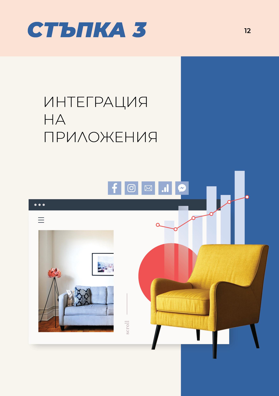 10-steps-offline-to-online5