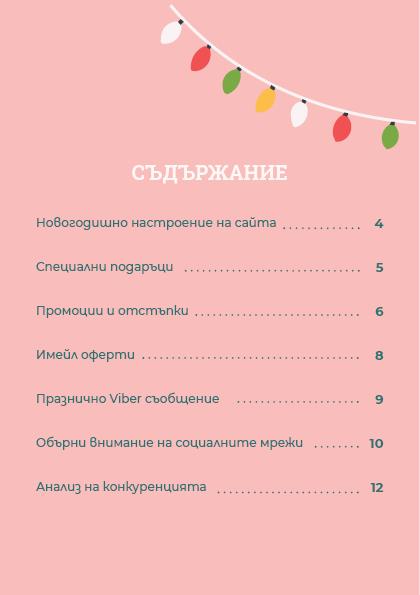 7-ideas-christmas-TOC